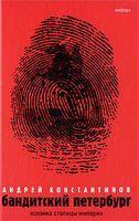 Бандитский Петербург. В 3 томах. Том 1. Изнанка столицы империи