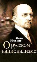 О русском национализме