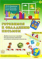 Готовимся к овладению письмом. Тетрадь №2. Дидактическое пособие для развития навыков языкового анализа и синтеза