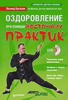 Оздоровление при помощи восточных практик (+ DVD)