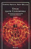 Храм царя Соломона. Магическая биография Алистера Кроули. В 2-х томах. Том 2