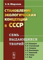 Становление экологических концепций в СССР: Семь выдающихся теорий