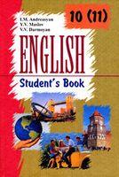 Английский язык. 10 (11) класс