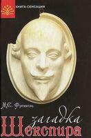 Загадка Шекспира