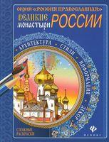 Великие монастыри России
