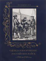 Одежда и вооружение российских войск с 1700 по 1740 год