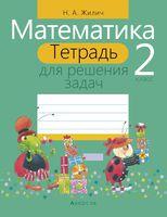 Математика. 2 класс. Тетрадь для решения задач