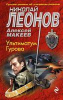 Ультиматум Гурова (м)