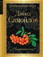 Давид Самойлов. Стихотворения