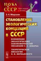 Становление экологических концепций в СССР (м)