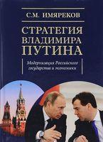 Стратегия Владимира Путина. Модернизация Российского государства и экономики