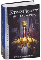 StarCraft. Я - Менгск