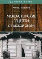 Монастырские рецепты от любой хвори (м)