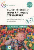 Малоподвижные игры и игровые упражнения для детей 3-7 лет