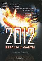 2012 год. Версии и факты