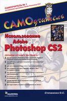 Использование Adobe Photoshop CS2. Самоучитель