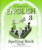 Английский язык. 3 класс. Письмо