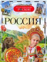 Россия. Энциклопедия