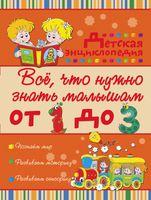 Все, что нужно знать малышам от 1 до 3 лет