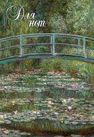 """Тетрадь для нот """"Моне. Японский мостик"""" (12 листов; А4; вертикальная; скрепка)"""