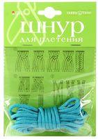 Шнур для плетения (3 м; бирюзовый)