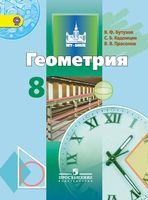 Геометрия. 8 класс