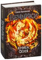 Вечники. Книга огня