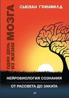 Один день из жизни мозга. Нейробиология сознания от рассвета до заката