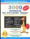 3000 новых примеров по русскому языку. Разделительные Ь и Ъ знаки. 2-4 классы