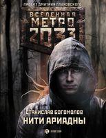 Метро 2033. Нити Ариадны (м)