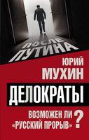 """Делократы. Возможен ли """"русский прорыв""""?"""