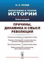 Философия и теория истории. Книга 2. Причины, динамика и смысл революций
