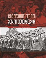 Созвездие героев земли белорусской