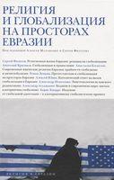 Религия и глобализация на просторах Евразии