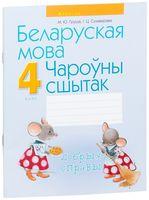 Беларуская мова. Чароўны сшытак. 4 клас