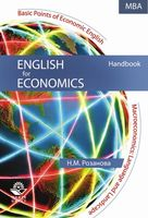 English for Economics