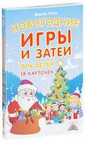Новогодние игры и затеи для детей (18 карточек)