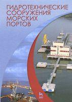 Гидротехнические сооружения морских портов