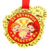 """Медаль пластмассовая """"За активное участие"""" (6,5х7 см)"""
