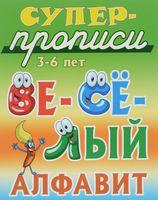 Веселый алфавит. 3-6 лет