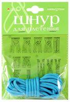 Шнур для плетения (3 м; голубой)