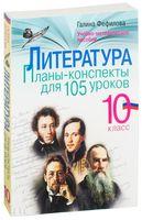 Литература. 10 класс. Планы-конспекты для 105 уроков. Учебно-методическое пособие