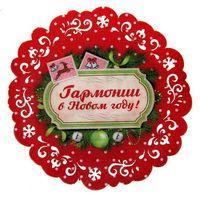 """Подставка для чашки """"Гармонии в Новом году"""""""