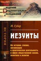 Иезуиты (м)