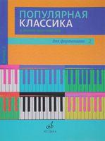 Популярная классика в легком переложении. Для фортепиано. Выпуск 2