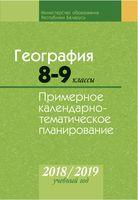 География. 8-9 классы. Примерное календарно-тематическое планирование. 2018/2019 учебный год. Электронная версия