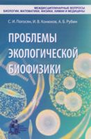 Проблемы экологической биофизики