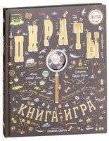 Книга-игра. Пираты