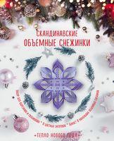 """Скандинавские объемные снежинки """"Тепло Нового года"""""""