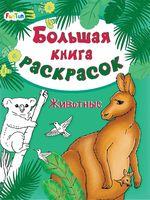 Большая книга раскрасок. Животные